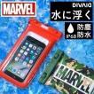 スマホ 防水 ケース 浮く 防水ケース マーベル iphone iphone7 DIVAID 海 MARVEL フローティング メンズ 携帯防水ケース キャラクター