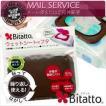 ウェットシートのフタ NEWビタット(Bitatto) チョコレート 「 :メール便発送」※当日出荷