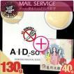 美容石けん AIDソープ(A・I・Dソープ)(130g)+薬用AIDソープ(40g)江Ver. セット :ネコポス発送