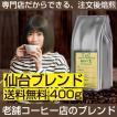 老舗コーヒー店のブレンド 仙台ブレンド 400g
