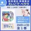 発達障害や自閉症の子供が歌とアニメで英語と日本語の会話や単語を「見て学べる」視覚支援DVD教材の「えいごでペララ 1巻」