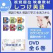 発達障害や自閉症の子供が歌とアニメで英語の日常会話を「見て学べる」視覚支援DVD教材の「しつけ英語7巻」