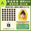 発達障害/絵カード/フラッシュカードDVD教材/言葉が出にくい子が「見て学べる」視覚学習36巻