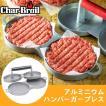 ハンバーガー プレス パテ ハンバーグ バーベキュー アウトドア キャンプ BBQ 調理器具 成型器 金型 料理