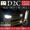 ヘッド ライト ランプ D2C HID バーナー バルブ 35W 白 ホワイト 爆光 明るい D2R D2S 兼用 純正 交換 6000K 12V 高性能 高品質 石英 ガラス