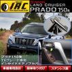 プラド 150系 インナー  ドア ノブ カバー インサイド インテリア 内装 ガーニッシュ ステンレス メッキ 4ピース ドレスアップ パーツ TX専用  ランクル