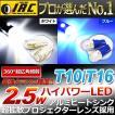 T10 T16 バルブ ハイパワー 2.5W アルミ ヒートシンク プロジェクター  レンズ 送料無料 LED 12V専用 2個1セット ホワイト ブルー