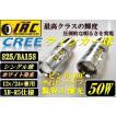 送料無料 CREE S25 LED シングル ホワイト バルブ ウェッジ ピン角 180°   平行 50W 12V 24V 兼用 BA15S 2個1セット