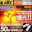 T20 50W LED バルブ シングル アンバー 橙 ピンチ部 違い  ウェッジ ウインカー ウィンカー ランプ 送料無料 12V 24V兼用 2個1セット CREE