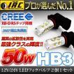 HB3 LED フォグランプ バルブ 50W 8000K 12V 24V 兼用 2個1セット CREE製