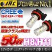 H8 H11 H16 LED バルブ 50W フォグ ランプ ホワイト 白 アルファード 30 ヴェルファイア 30 多 車種 適合 6000k 8000k 12V 24V兼用 2個1セット 送料無料 CREE製