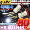 H8 H11 H16  LED バルブ 80W フォグ ランプ ホワイト 白 アルファード 30 ヴェルファイア 30 多 車種 適合 12V 24V 兼用 2個1セット 送料無料 CREE製