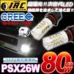 ハイエース 200系 3型 後期 4型 適合 PSX26W LED フォグ ランプ バルブ 80W 12V車用 2個1セット CREE製