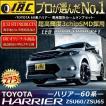 ハリアー 60系 ZSU60 ZSU65 車種専用 LED ルーム ランプ セット カーテシ お得 トヨタ