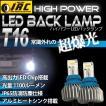 T16 LED バック ランプ 球 灯 90W 爆光 ホワイト 白光 キャンセラー ハイパワー 高輝度 後退 夜間 駐車 アルミ ヒートシンク 無極性 12V 24V 2個1セット