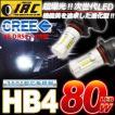 HB4 LED バルブ 80W フォグ ランプ LED 12V 24V 兼用 2個1セット 高輝度 SMD ホワイト 白 CREE製