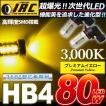 HB4 LED バルブ 80W イエロー 送料無料 フォグ ランプ 12V 専用 2個1セット