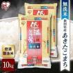 米 無洗米 低温製法米 あきたこまち 秋田県産 10kg(5kg×2)アイリスオーヤマ