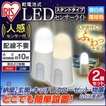 センサーライト LED おまけ付き 屋内 乾電池式 人感 防犯 スタンドタイプ BSL40SN-W BSL40SL-W 2個セット アイリスオーヤマ