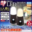 センサーライト LED 乾電池式 屋内 スタンドタイプ 2個セット BSL40SN-M・BSL40SL-M アイリスオーヤマ 玄関灯