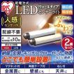 センサーライト 屋内 乾電池式 人感 防犯 ウォールタイプ 2個セット BSL40WN-M・BSL40WL-M アイリスオーヤマ 玄関灯 LED