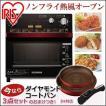コンベクション ノンフライ熱風オーブン ノンフライオーブン アイリスオーヤマ おまけ付き FVH-D3A-R 人気 ヘルシー ダイエット