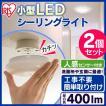 LEDシーリングライト 小型シーリング 人感センサー付き 2個セット 400lm 白色 SCL4WMS アイリスオーヤマ 照明器具 天井 照明