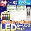 LEDシーリングライト 8畳 アイリスオーヤマ おしゃれ 調光 KRシリーズ 調色 4200lm CL8DL-KR ハンディライト付き