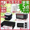 調理家電5点セット(2口IH+電子レンジ+ケトル+炊飯器+トースター) アイリスオーヤマ