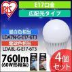 LED電球 E17 広配光 電球色・昼白色 4個セット 60W LDA7L-G-E17-6T3・LDA7N-G-E17-6T3 アイリスオーヤマ