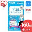 マスク おしゃれ 使い捨て 抗菌加工カラーマスクM 5枚入×160個セット 個包装 NCK-5PM ブルー アイリスオーヤマ