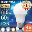 LED電球 電球 E26 e26 60w相当 4個セット アイリスオ...
