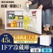 タイムセール!冷蔵庫 1ドア 一人暮らし用 45L プライベート IRR-A051D-W 白 アイリスオーヤマ 個室 小部屋 子供部屋 安い 45L