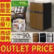冷蔵庫 2ドア 安い 新品 小型 冷凍冷蔵庫90L/WR-2090SL・BK・WD S-cubism 一人暮らし 一人暮らし用 大容量 冷凍庫 耐熱天板(在庫処分特価)