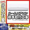 (アイリスオーヤマ 製 ルーム エアコン 取り付け工事) ※ルームエアコン本体をご購入の方のみ対応可能※:予約品