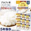 非常食 アルファ米 非常食セット 保存食 白米 ごはん アウトドア 尾西のアルファ米 白飯 10食セット 101SE 尾西食品 アルファー食品