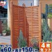 ルーバーラティス フェンス ガーデンフェンス 60 ウッドフェンス 4枚セット 庭 アイリスオーヤマ (代引不可) (大型宅配便)