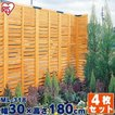 ルーバーラティス 180 フェンス ガーデンフェンス ウッドフェンス 4枚セット 庭 アイリスオーヤマ(代引不可)