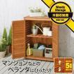 物置 収納庫 屋外 おしゃれ 木目調 屋外収納 アイリスオーヤマ 木製 小 タイムセール!