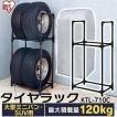 (セール)タイヤラック 4本 カバー付 大型ミニバン・SUV用 KTL-710C ブラック アイリスオーヤマ 限定数量超特価 (あすつく)