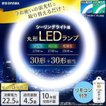 丸形LEDランプ シーリング用 30形+30形 昼光色・昼白色・電球色  LDCL3030SS/D・N・L/23-C
