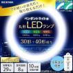 丸形LEDランプ ペンダント用 30形+40形 昼光色・昼白色・電球色  LDCL3040SS/D・N・L/29-P