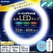 LED 蛍光灯 丸形 アイリスオーヤマ 丸形LEDランプ シーリング 用 32形 40形 昼光色 昼白色 電球色 LDCL3240SS/D N L/32-C