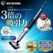 掃除機 アイリスオーヤマ スティッククリーナー コードレス モップ 軽量 極細 極細軽量スティッククリーナー IC-SLDCP5
