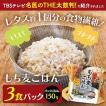 パックご飯 もち麦 150g 3パック アイリスオーヤマ 米 お米 レトルトご飯 白米 パック米 一人暮らし 低温製法 もち麦ごはん