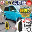 高圧洗浄機 家庭用 手動 FBN-606 セット品 ネット限定ベランダ 洗車 アイリスオーヤマ