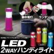 懐中電灯 LED 強力 ランタン 防災用品 地震対策 2WAYハンディライト 2WHL アイリスオーヤマ