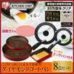 フライパン ダイヤモンドコート IH対応 ダイヤモンドコートパン 8点セット H-IS-FS8 アイリスオーヤマ 卵焼き器 エッグパン 在庫限り