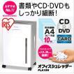アウトレット シュレッダー 業務用 電動 アイリスオーヤマ PLA10H (クロスカット A4用紙10枚 CD・DVD カード 静音 ネット限定)