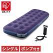エアベッド ABD-1N エアーマットレス 車中泊 エアーベッド 簡易ベッド ポンプ付き 厚さ22cm アウトドア 防災用品 アイリスオーヤマ(あすつく)